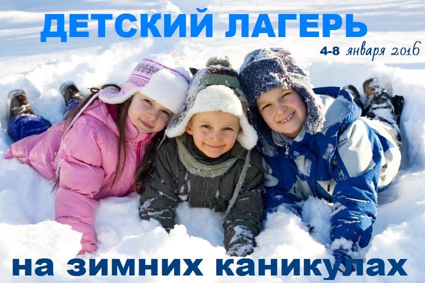 детский зимний лагерь.jpg