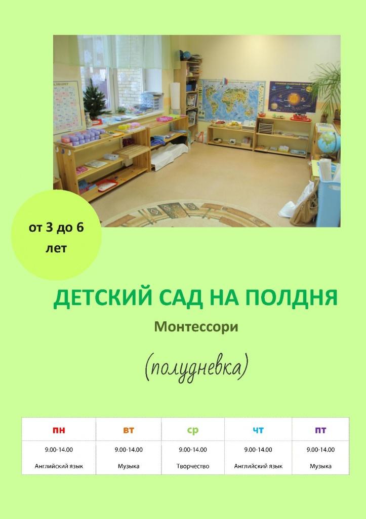Полудневка1.jpg