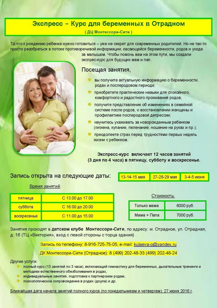 Всё для беременных информация