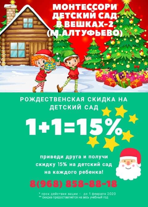 akciya_1_pl_1_veshki.jpg
