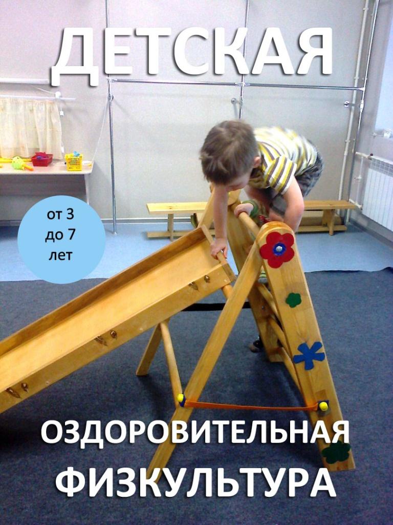 озд_физк_1.jpg