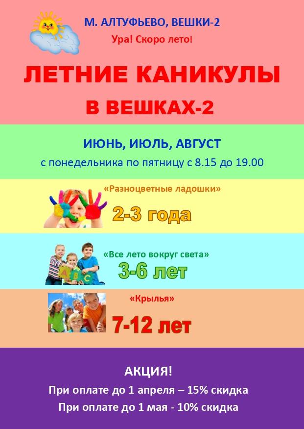летние программы в СВАО для детей 2-6 лет