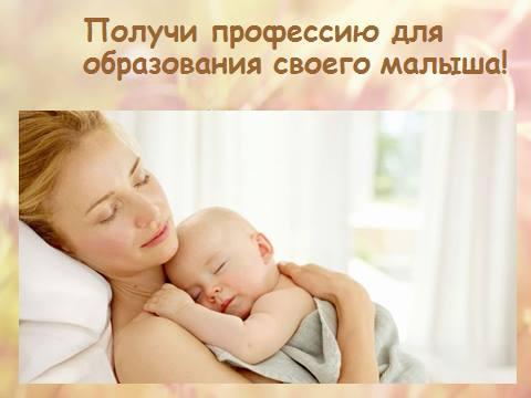 professija_dlia_mamy.jpg