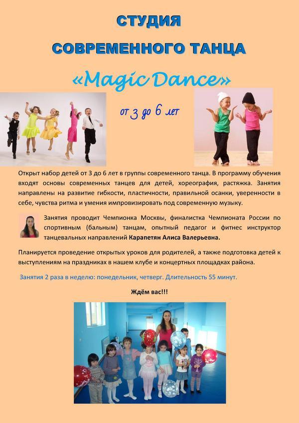 Лось Современные танцы для детей.jpg