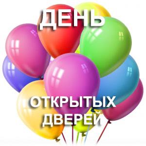 шарики ДОД.jpg