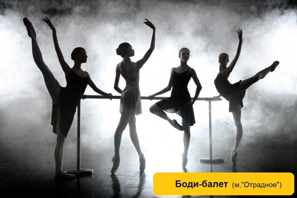 боди балет10.jpg