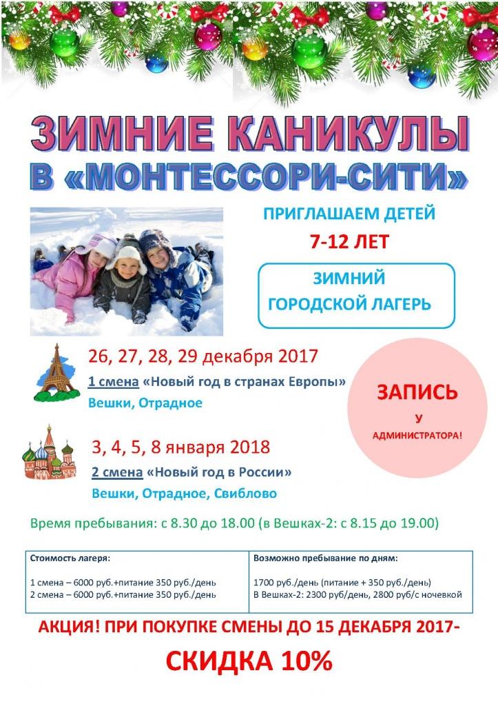 Зимний лагерь в СВАО (Отрадное, Свиблово, Алтуфьево, Вешки-2)