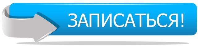 zapisatsya_na_zaniatiya.jpg
