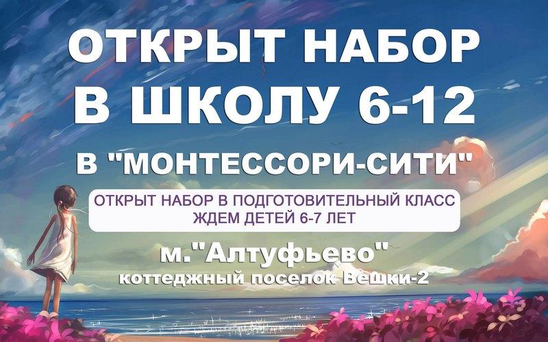 mont_6_12_podg_klass_min.jpg